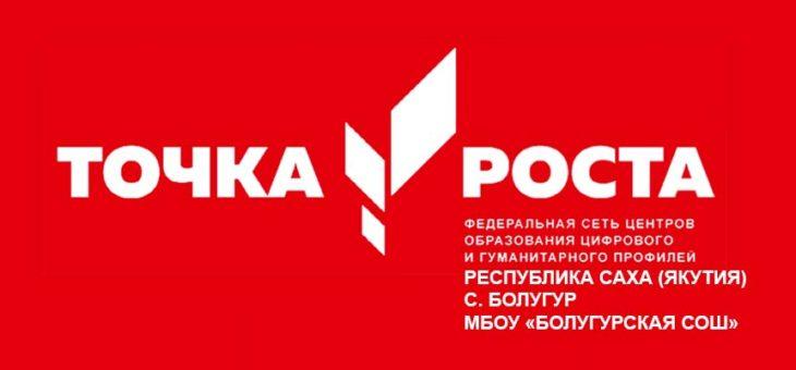 Представители нашей Республики, стали участниками Всероссийского форума Центров «Точка роста» в Москве