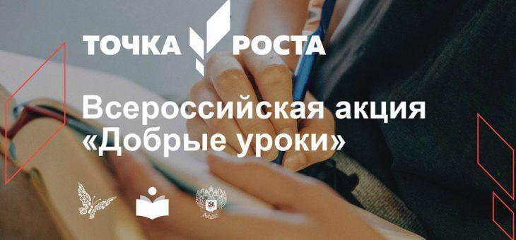 Всероссийская акция «Добрые уроки»